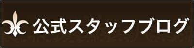 麻布十番メンズエステスタッフブログ